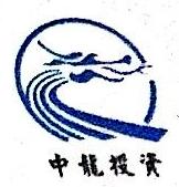 温州中龙投资有限公司