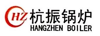 浙江杭振锅炉有限公司