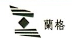 甘肃鑫业钢格板有限公司 最新采购和商业信息
