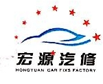 张家港市大新宏源汽车修理厂 最新采购和商业信息