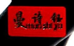 广州垭钛内衣有限公司 最新采购和商业信息
