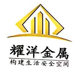 佛山市耀洋金属安装工程有限公司 最新采购和商业信息
