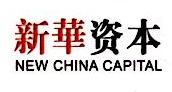 新华创新资本投资有限公司