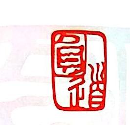 北京圆道文化发展有限公司 最新采购和商业信息