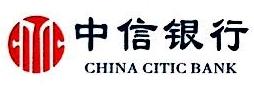 中信银行股份有限公司赣州分行