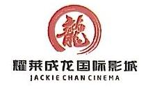 北京耀莱腾龙西红门国际影城管理有限公司 最新采购和商业信息