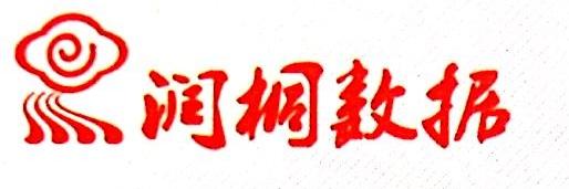 江苏润桐数据服务有限公司 最新采购和商业信息