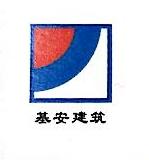 上海基安建筑工程有限公司