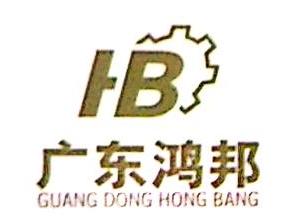 广东鸿邦金属铝业有限公司 最新采购和商业信息