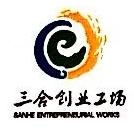 深圳三合创业经济信息咨询有限公司