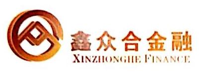 河南鑫众合金融服务有限公司
