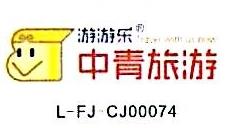 福建中青国际旅行社有限公司连江营业部