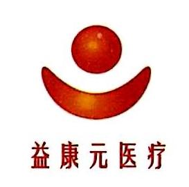 福州益康元医疗设备有限公司 最新采购和商业信息
