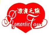 泰安市浪漫假期国际旅行社 最新采购和商业信息