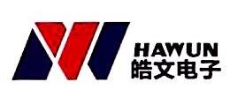 深圳市皓文电子有限公司 最新采购和商业信息