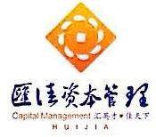 山东汇佳资本管理有限公司 最新采购和商业信息