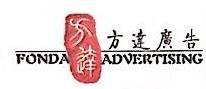 江西方达广告有限公司
