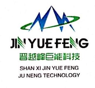 山西晋越峰巨能科技有限公司 最新采购和商业信息