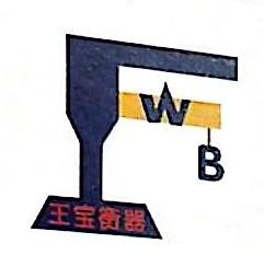 福州王宝电子衡器有限公司 最新采购和商业信息