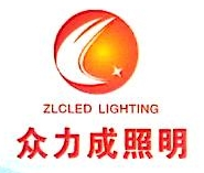 深圳市众力成照明有限公司 最新采购和商业信息