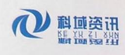 南京科域资讯科技有限公司