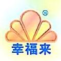 福建省幸福生物科技有限公司