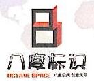 苏州八度空间环境标识有限公司 最新采购和商业信息