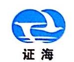 郑州证海电子技术有限公司 最新采购和商业信息
