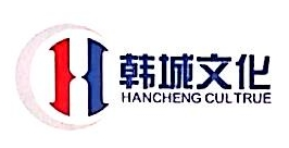 上海韩城文化传播有限公司