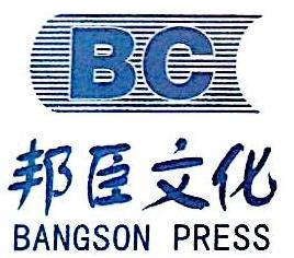 北京邦臣文化有限公司