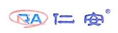 广州仁安电子科技有限公司 最新采购和商业信息