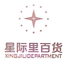 四川星际里百货有限责任公司 最新采购和商业信息