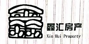 重庆鑫汇房地产经纪有限公司