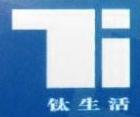 深圳市极致钛业有限公司 最新采购和商业信息