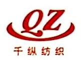 湖州千纵纺织有限公司 最新采购和商业信息