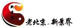 北京新景界旅行社有限责任公司 最新采购和商业信息