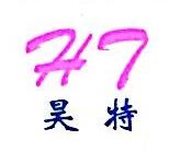 南昌昊特贸易有限公司 最新采购和商业信息