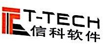 深圳市信科软件有限公司 最新采购和商业信息