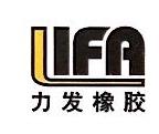 浙江三门力发橡胶有限公司 最新采购和商业信息