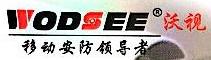 广州沃视电子科技有限公司 最新采购和商业信息