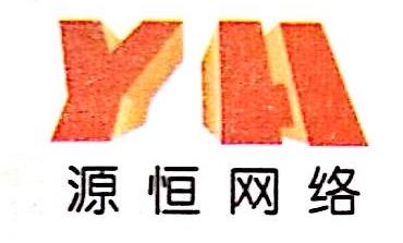 苏州源恒网络科技有限公司 最新采购和商业信息