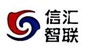 信汇智联网络信息技术(北京)有限公司