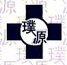 长沙璞源医疗科技有限公司 最新采购和商业信息