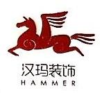 厦门汉玛装饰设计工程有限公司