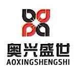 郑州市奥兴盛世文化传播有限公司