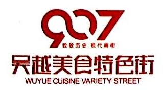 临安玖零柒投资有限公司 最新采购和商业信息