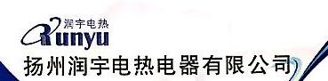 扬州润宇电热电器有限公司 最新采购和商业信息