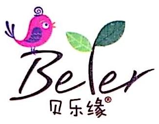 樟树市贝乐缘生物科技有限公司 最新采购和商业信息