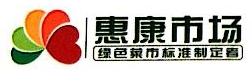 广西惠康市场开发有限公司