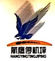北京航鹰停机坪工程设计发展有限公司 最新采购和商业信息